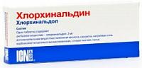 Хлорхинальдин