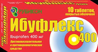 Ибуфлекс 400