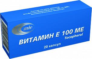 Витамин е 100МЕ