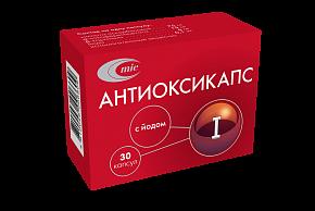 Антиоксикапс с йодом