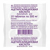Ацетилсалициловая кислота Боримед