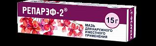 Репарэф-2