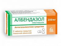 Албендазол 200 мг